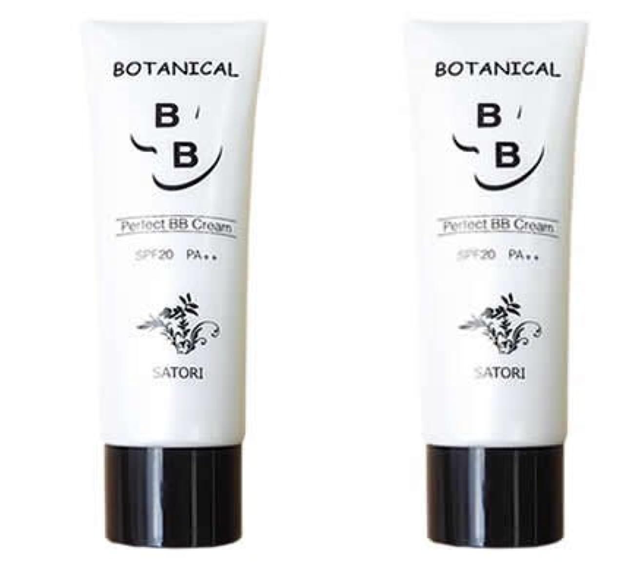 朝ごはん利用可能クッションSATORI BOTANICAL BB クリーム 50g×2本セット