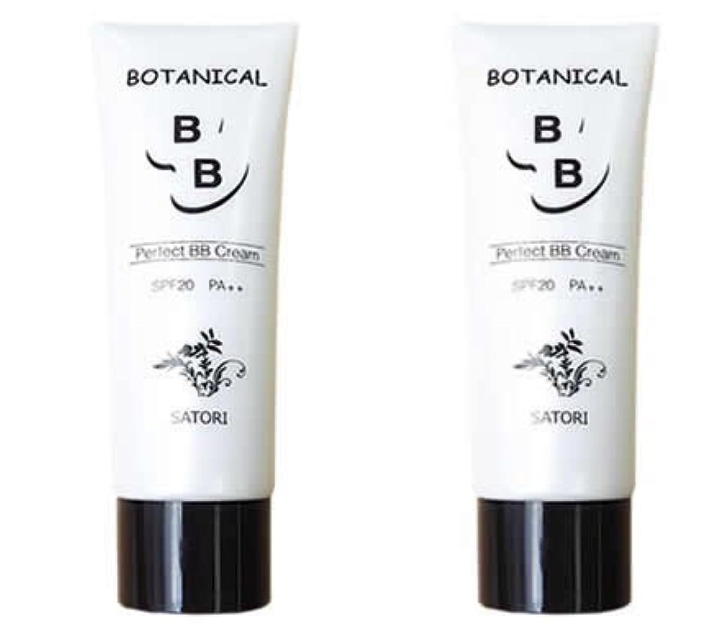 指令簡単に歩くSATORI BOTANICAL BB クリーム 50g×2本セット