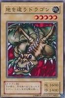 地を這うドラゴン 【N】 RB-12-N ≪遊戯王カード≫[暗黒魔竜復活]