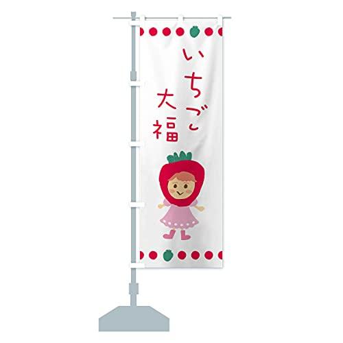 いちご大福・苺・イチゴ のぼり旗 サイズ選べます(ジャンボ90x270cm 左チチ)