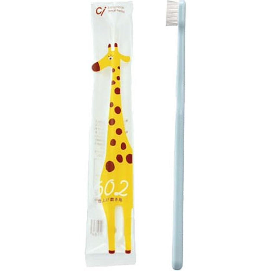 ファンド前投薬スチュワードCi(シーアイ) 歯ブラシ 仕上げ磨き用 #602 1本入