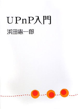 UPnP入門