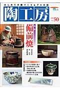 陶工房 no.50 特集:備前焼 (SEIBUNDO Mook)