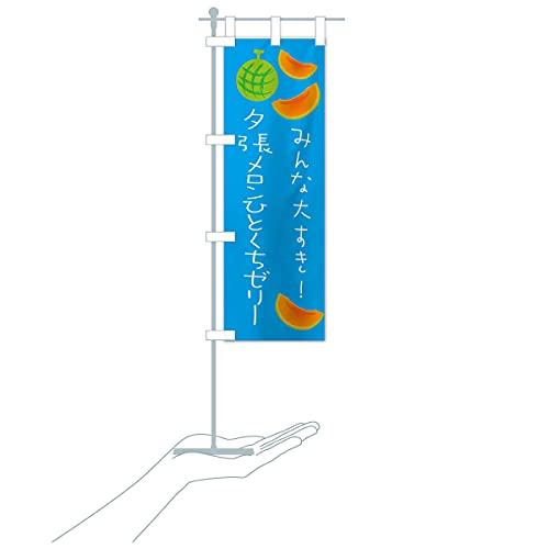 卓上ミニ夕張メロンひとくちゼリー のぼり旗 サイズ選べます(卓上ミニのぼり10x30cm 立て台付き)