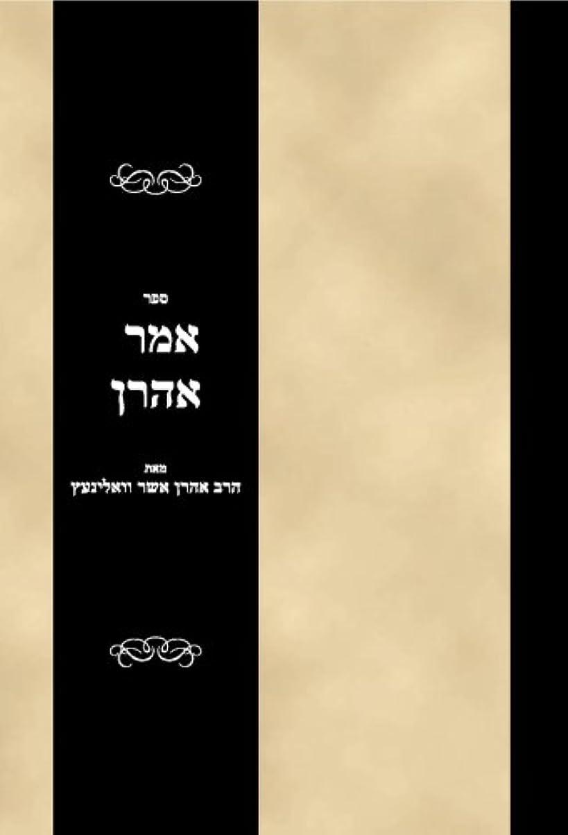 警戒復讐領事館Sefer Imer Aharon
