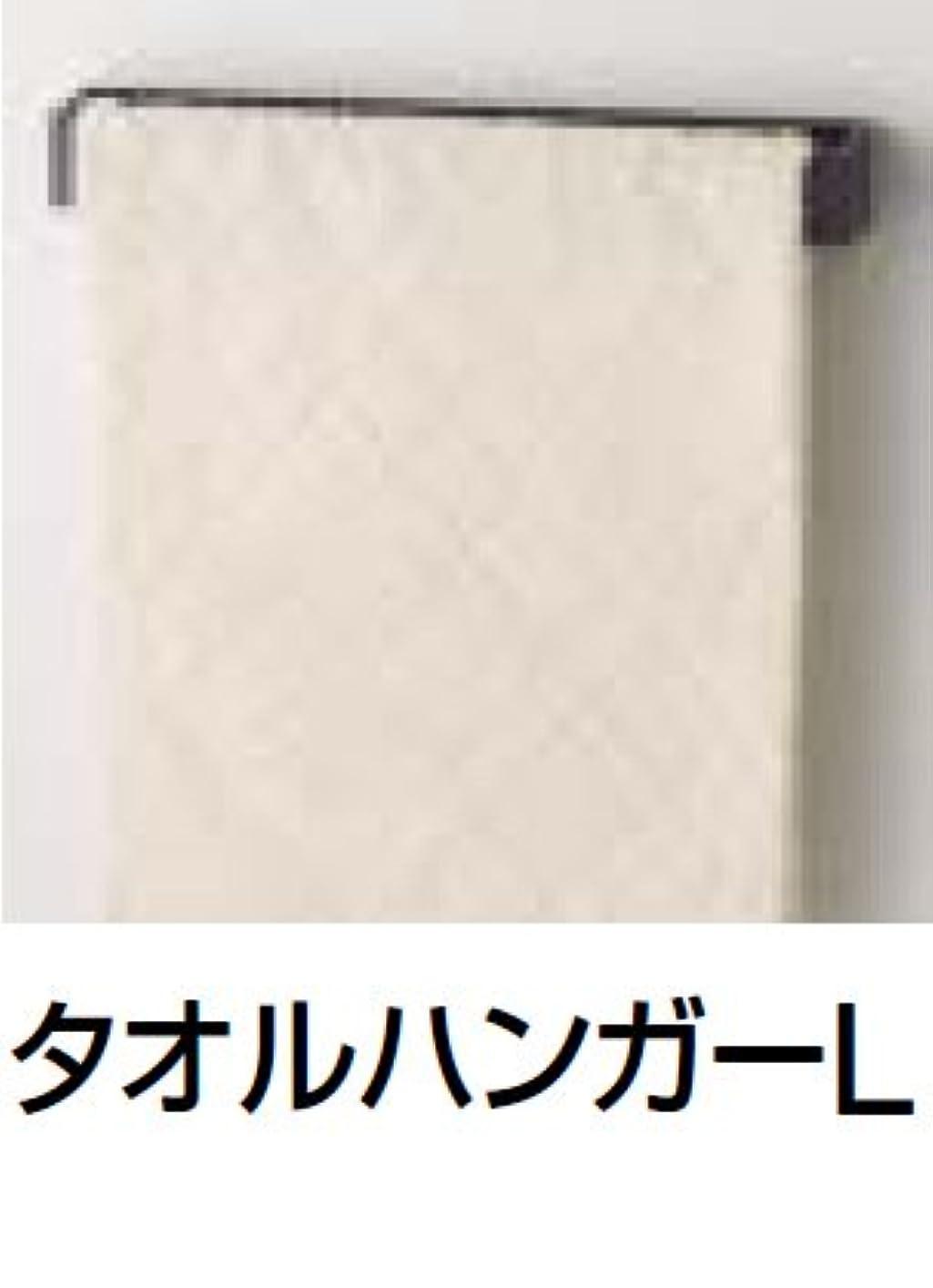 許されるナプキン皮肉タカラスタンダード タオルハンガーL 【MGSKタオルハンガーL(W)】 システムマグネット収納/どこでもラック