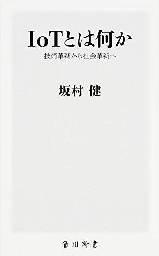IoTとは何か 技術革新から社会革新へ (角川新書)