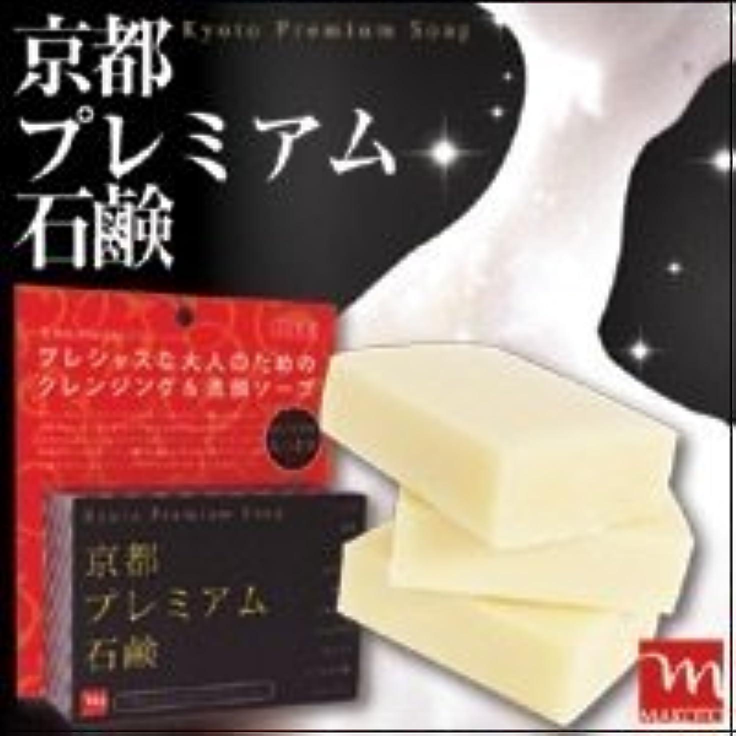 ファランクスファイナンス会議京都プレミアム 京都プレミアム石鹸 120g 3個セット