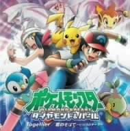 Together(初回限定盤)(DVD付)