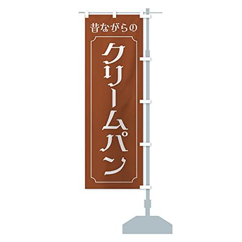 昔ながらのクリームパン のぼり旗 サイズ選べます(ハーフ30x90cm 右チチ)