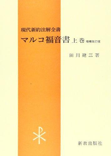 マルコ福音書 上巻 (現代新約注解全書)