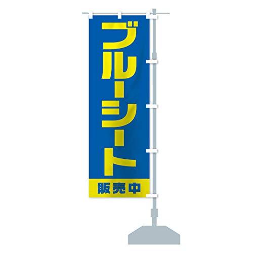 ブルーシート販売中 のぼり旗 サイズ選べます(ジャンボ90x270cm 右チチ)