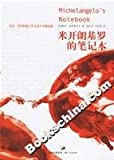 Michelangelo's Notebook(Chinese Edition)
