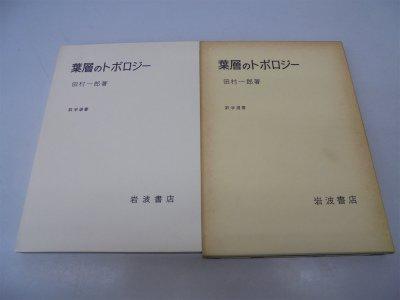 葉層のトポロジー (数学選書)