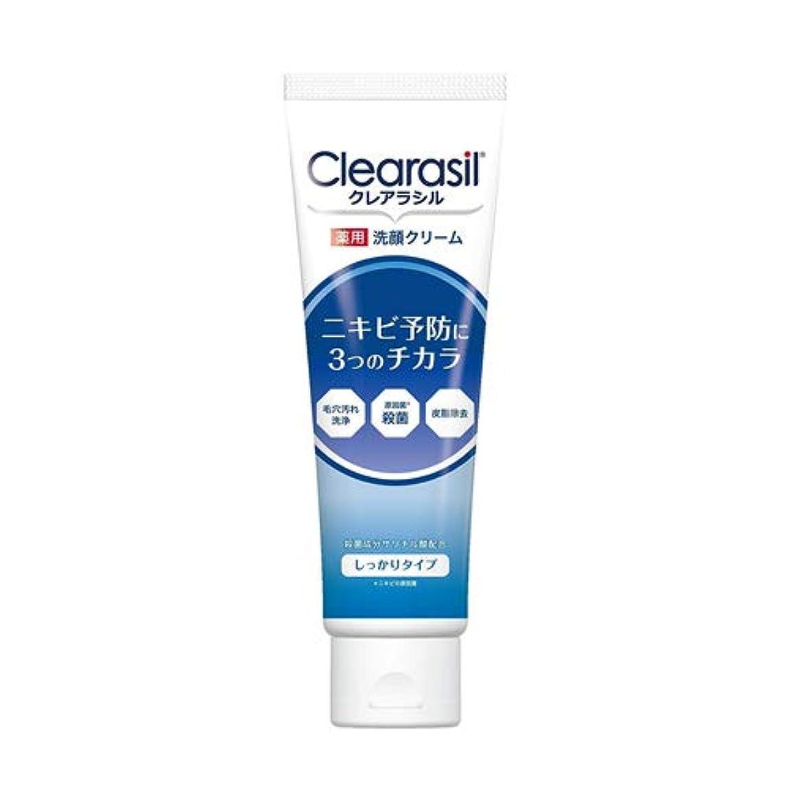 それぞれちょうつがいディーラークレアラシル 薬用 洗顔クリーム しっかりタイプ 120g 【医薬部外品】