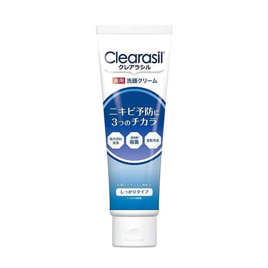 バーマド光沢のある伴うクレアラシル 薬用 洗顔クリーム しっかりタイプ 120g 【医薬部外品】
