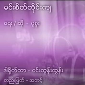 Min Sate Tine Kya (feat. Puu Suu)