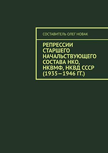 Репрессии старшего начальствующего состава НКО, НКВМФ, НКВД СССР (1935—1946гг.) (Russian Edition)