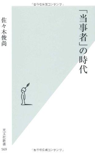「当事者」の時代 (光文社新書)