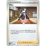 pokemon card Marnie 023-023-SA-B Japanese