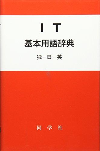 IT基本用語辞典(独‐日‐英) (同学社基本用語辞典シリーズ)