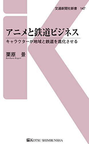 アニメと鉄道ビジネス (交通新聞社新書)