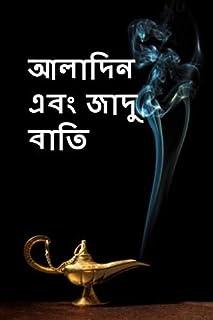 আলাদিন এবং জাদু বাতি: Aladdin and the Magic Lamp, Bengali edition
