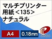 紙通販ダイゲン マルチプリンター用紙ナチュラル <135> /A4/50枚 021210