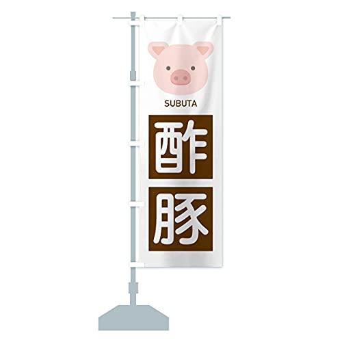 酢豚 のぼり旗 サイズ選べます(ショート60x150cm 左チチ)