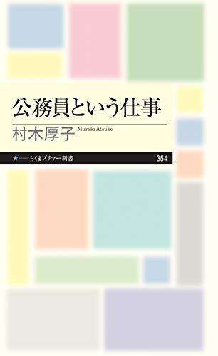 公務員という仕事 (ちくまプリマー新書)