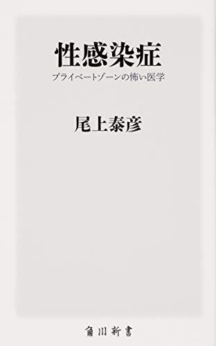 性感染症 プライベートゾーンの怖い医学 (角川新書)