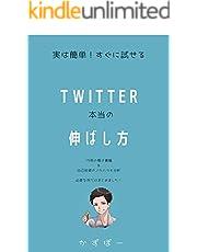 実は簡単!すぐに試せる Twitter本当の伸ばし方とは Twitter 集客 (Twitter 集客)