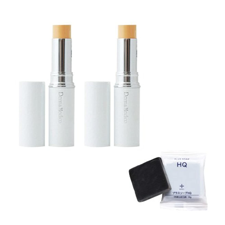 速記涙追加ダーマメディコ UVプロテクトコンシーラープラスC (2本+ミニソープセット)