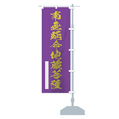 南無延命地蔵菩薩 のぼり旗 サイズ選べます(スリム45x180cm 右チチ)