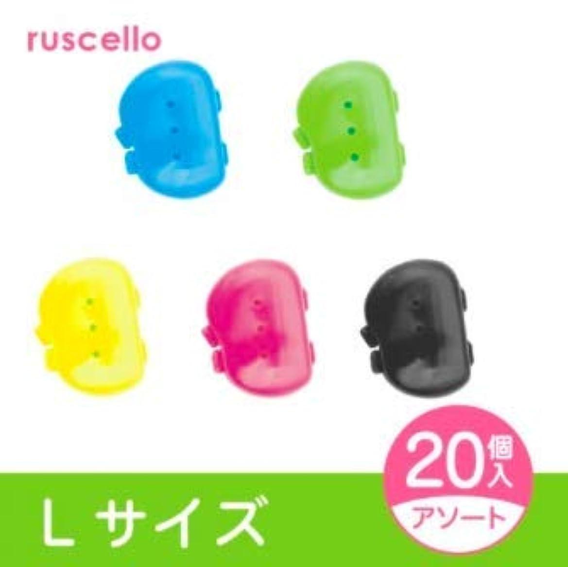 男検体ビルルシェロ 歯ブラシキャップ Lサイズ 20個セット(5色x4個セット)