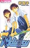 18 diary (フラワーコミックス)