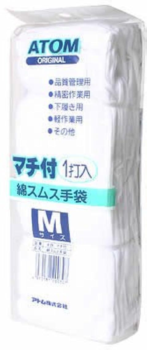 ペグミル州綿100% スムス手袋 マチ付 M (12組入)