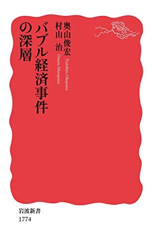 バブル経済事件の深層 (岩波新書)