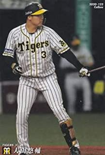 プロ野球チップス2020 第2弾 reg-122 大山悠輔 (阪神/レギュラーカード)...