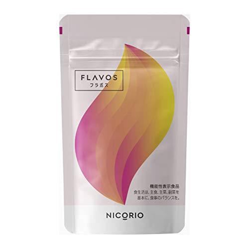 【 機能性表示食品 】 FLAVOS フラボス 31粒/1袋 [ お腹の脂肪を消費 お腹まわりの脂肪を減らす ブラックジ...