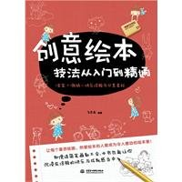 Paperback creative painting This technique Mastering(Chinese Edition) Book