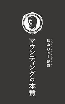 [秋山 ジョー 賢司]のマウンティングの本質: 稼げる社員は顧客を魅了する