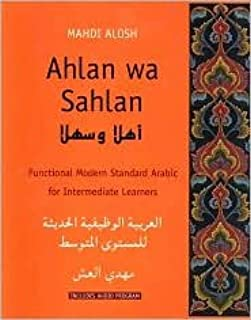 Ahlan wa Sahlan: Intermediate Arabic Publisher: Yale University Press