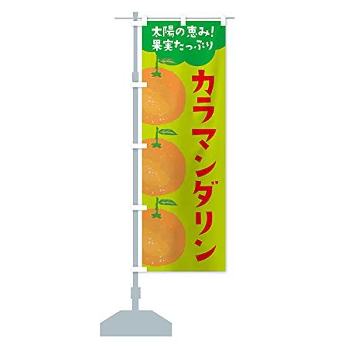 カラマンダリン のぼり旗 サイズ選べます(コンパクト45x150cm 左チチ)