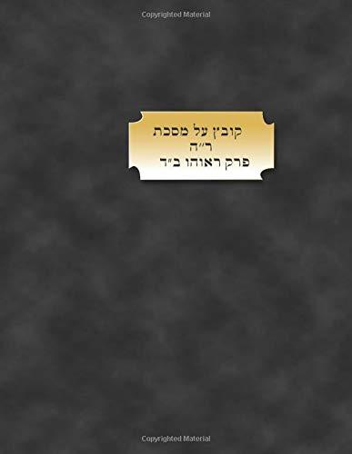 """קובץ על מסכת ר""""ה: פרק ראוהו ב""""ד"""