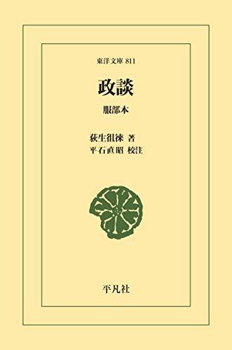 政談 (東洋文庫0811)