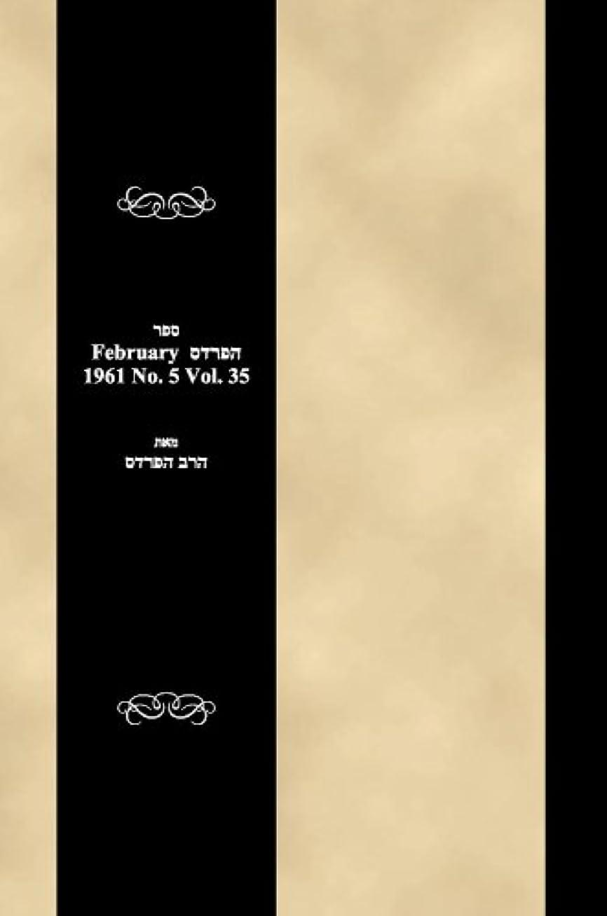 レタッチクローンゆりSefer haPardes February 1961 No. 5 Vol. 35