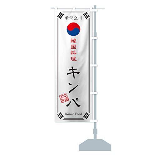 韓国料理/キンパ のぼり旗 サイズ選べます(ショート60x150cm 右チチ)