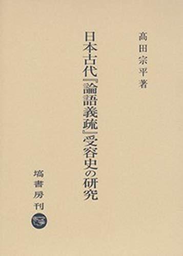 日本古代『論語義疏』受容史の研究