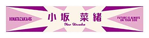 日向坂46 ひなたざか 推しメンマフラータオル 小坂菜緒